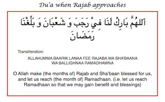 Dua for Rajab 1434
