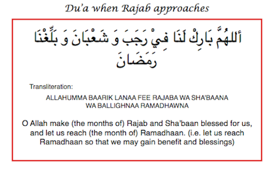 Dua for Rajab 1434