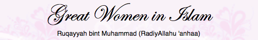 Ruqayyah bint Muhammad (RA)