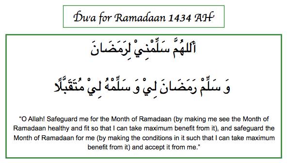 Dua for Ramadaan 1434