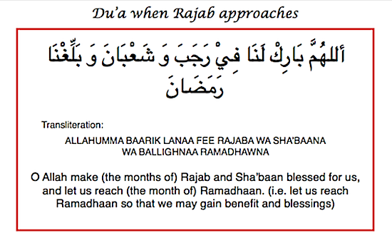 Dua for Rajab