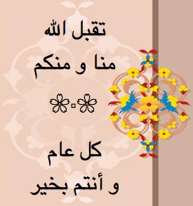 ِEttiquettes of Eid