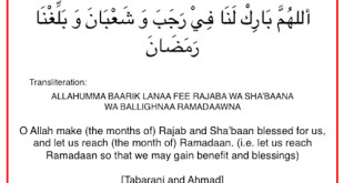 Dua for Rajab and Shabaan 1436